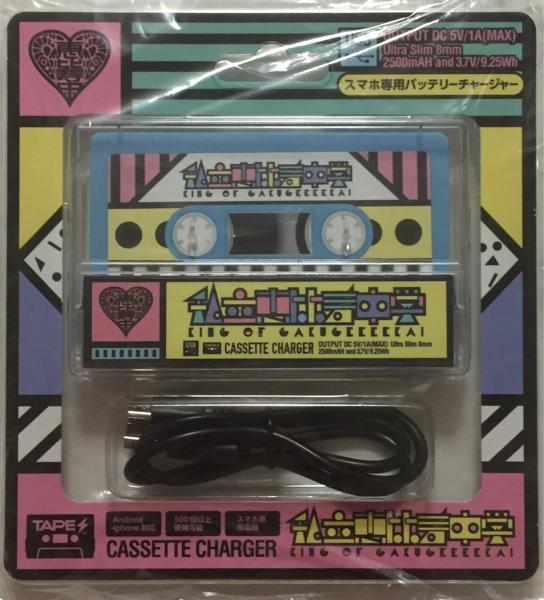 未開封新品 ■ 私立恵比寿中学 / バッテリーチャージャー カセットテープ型 ■ エビ中 ■ ファンクラブイベント2017 ライブグッズの画像