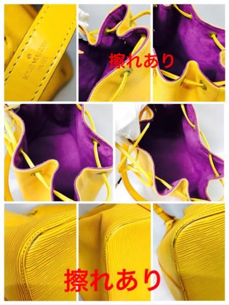 【格安】 Louis Vuitton ルイヴィトン ショルダーバッグ ノエ イエロー エピ M44009 巾着 ☆本物保障★_画像2