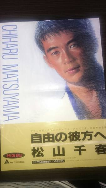 松山千春 宣伝 チラシ ペーターサトウ作 コンサートグッズの画像