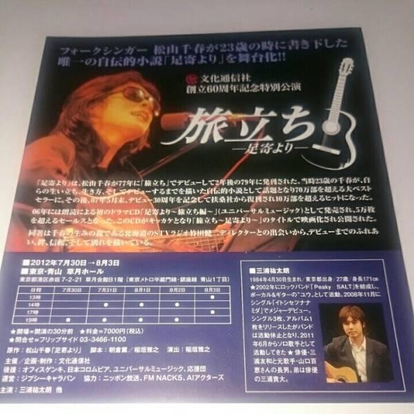 松山千春 ポストカード 旅立ち舞台宣伝用 三浦祐太朗 出演 コンサートグッズの画像