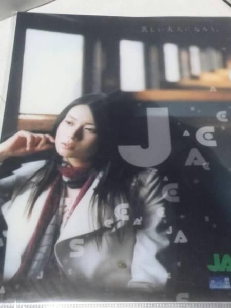 菅野美穂 クリアーファイルJACCSバージョンセット