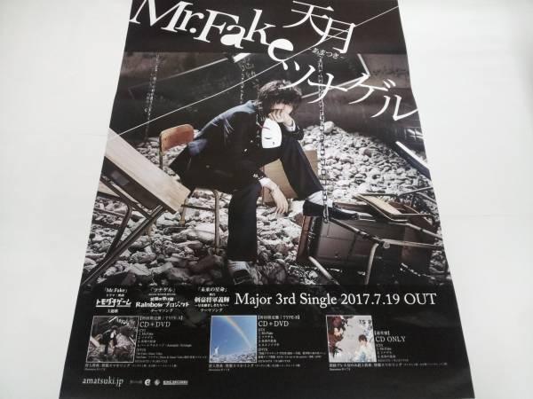 【天月-あまつき-】Mr.Fake/ツナゲル 最新告知ポスター