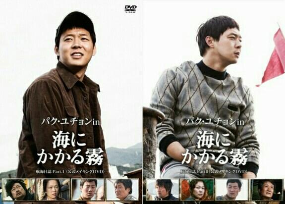 JYJ ユチョン 主演 映画 海にかかる霧 メイキング DVD 1 & 2