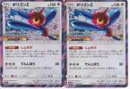 【ポケモンカードゲーム】 ポリゴンZ / プロモ / 2枚組 【070/SM-P】