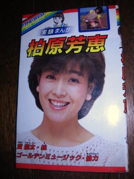 アイドルコミック柏原芳恵(古本中古)
