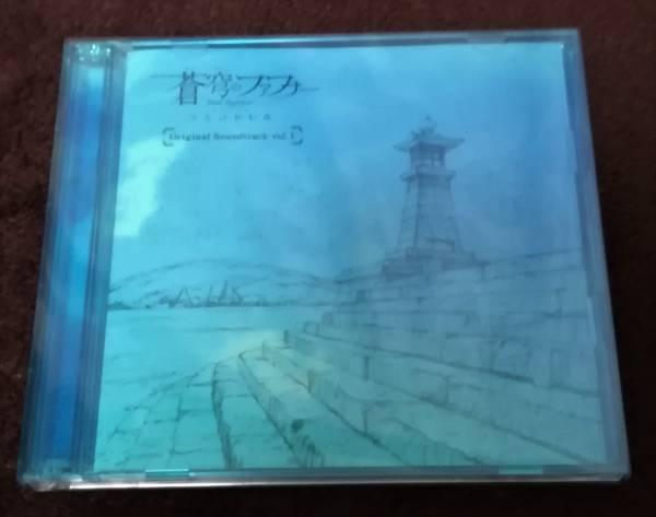 蒼穹のファフナー EXODUS サウンドトラック グッズの画像