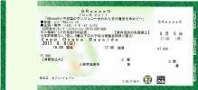 GReeeeN 2017年ツアー Zepp Osaka Bayside(大阪) 8/6(日)17:00 1円から