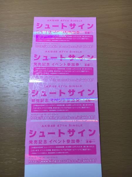 AKB48 シュートサイン 握手券 イベント参加券 配送無料 ライブ・総選挙グッズの画像