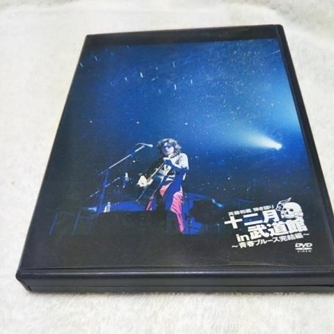 斉藤和義 DVD 弾き語り 12月 in 武道館 ~青春ブルース完結編~ ライブグッズの画像