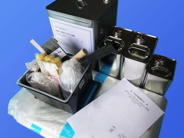 「FRP防水 おまかせ防水セット 10㎡分 工作材料 FRP樹脂・ガラスマットなどのセット ベランダ 水槽 ボート 船舶などの防水工事に」の画像1
