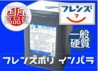 FRP樹脂 18kg缶 国産インパラ樹脂 ノンパラ樹脂 大容量 (20kg缶入り)フレンズポリ