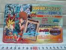 遊戯王のカードダス自動販売機に貼る「'99春東映アニメフェア」広告用シール 未使用品