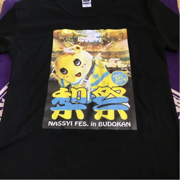 ふなっしー 梨祭 Tシャツ Lサイズ 新品 レア! グッズの画像