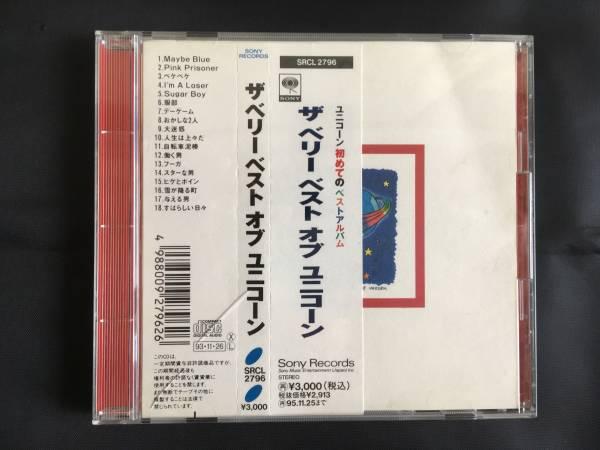 ザ ベリー ベスト オブ ユニコーン ☆ THE VERY BEST OF UNICORN ☆ ユニコーン CD ☆ ベストアルバム_画像2