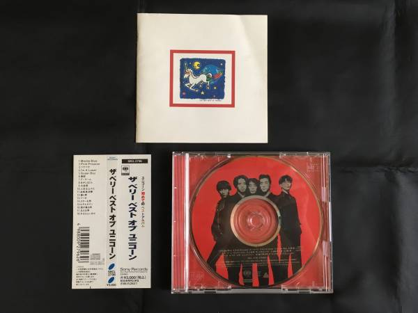 ザ ベリー ベスト オブ ユニコーン ☆ THE VERY BEST OF UNICORN ☆ ユニコーン CD ☆ ベストアルバム