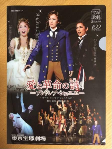『愛と革命の詩(うた)-アンドレア・シェニエ-』宝塚歌劇 花組 A4クリアファイル