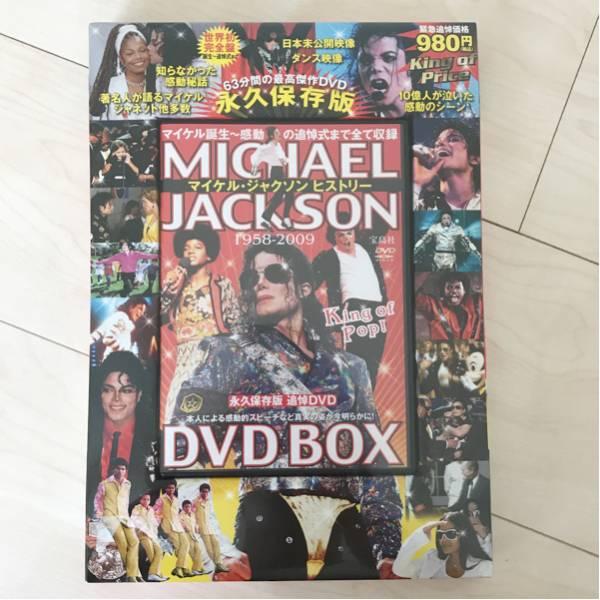 DVD 63分間の最高傑作 1958-2009 永久保存版 マイケルジャクソン ヒストリー michael jackson ライブグッズの画像