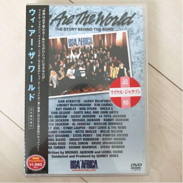 DVD ウィー アー ザ ワールド マイケルジャクソン ライオルリッチ 音楽 ライブグッズの画像