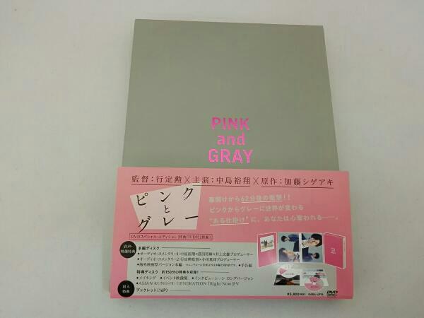 ピンクとグレー DVDスペシャル・エディション 中島裕翔 菅田将暉 グッズの画像