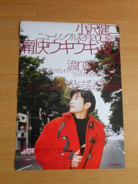 【B2判ポスター】小沢健二「痛快ウキウキ通り」 ライブグッズの画像