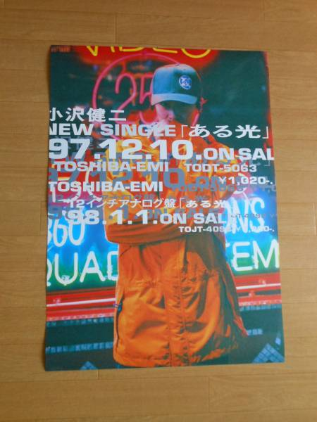 【B2判ポスター】小沢健二「ある光」 ライブグッズの画像