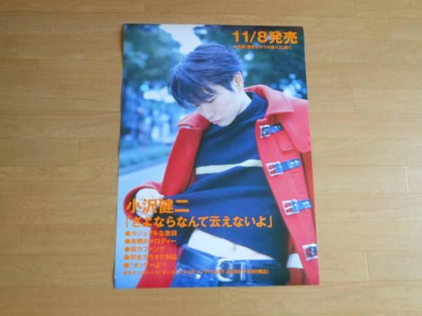 【B2判ポスター】小沢健二「さよならなんて云えないよ」 ライブグッズの画像