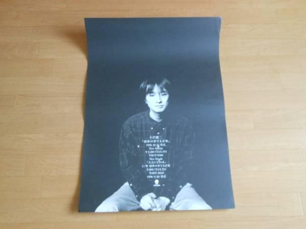 【B2判ポスター】小沢健二「球体の奏でる音楽」 ライブグッズの画像