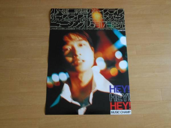 【B2判ポスター】小沢健二「戦場のボーイズライフ」 ライブグッズの画像