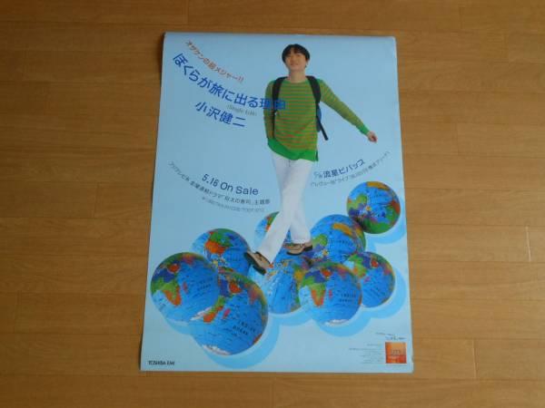 【B2判ポスター】小沢健二「ぼくらが旅に出る理由」