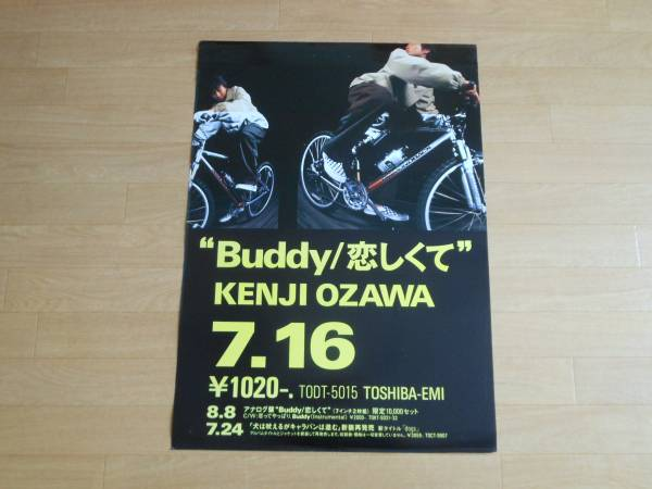 【B2判ポスター】小沢健二「Buddy/恋しくて」