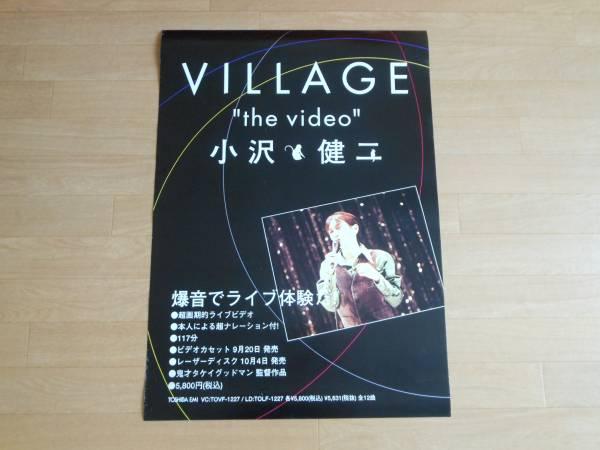 【B2判ポスター】小沢健二「VILLAGE」 ライブグッズの画像