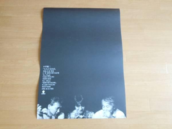 【B2判ポスター】小沢健二「大人になれば」 ライブグッズの画像