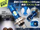 【2017年7月発売!新型LEDヘッドライト】 DRL付 H4 Hi/Lo 両面CREE製高輝度COBチップ ブルーアルマイト製ヒートシンク装備 ファンレス仕様