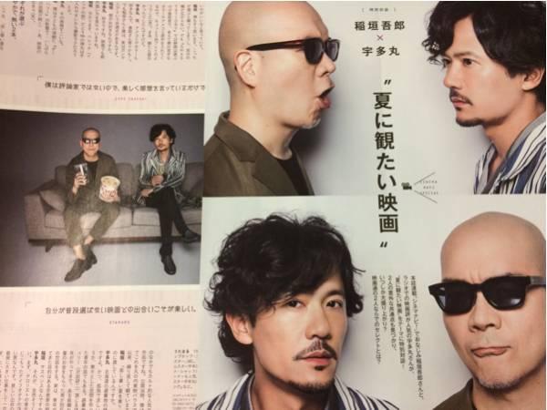 送料込【稲垣吾郎・宇多丸】anan切抜き4p J-326