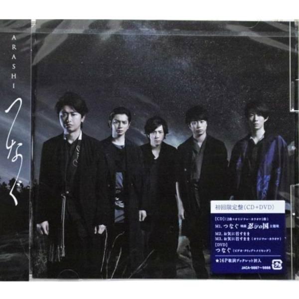完売■嵐『つなぐ』新品初回盤CD+DVD