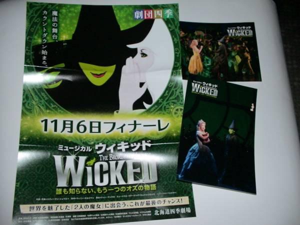 ▲劇団四季 ウィキッド 北海道公演 チラシ &ポストカード 2枚