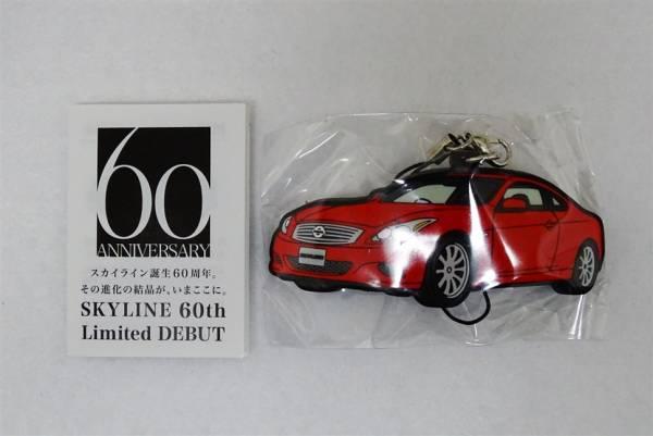 限定品 ◇ 日産 スカイライン誕生60周年 限定スペシャルラバーストラップ 12代目 V36型