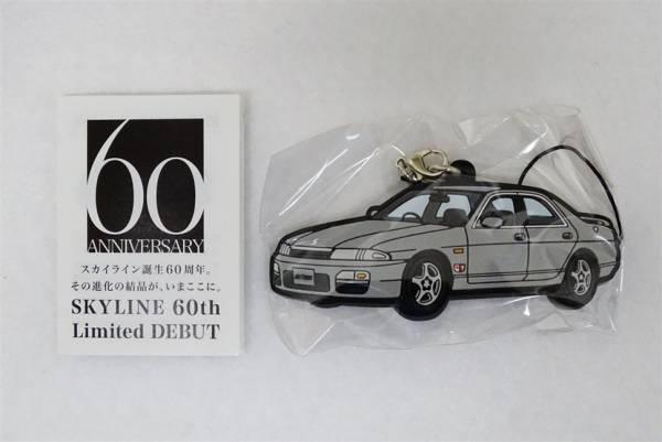 限定品 ◇ 日産 スカイライン誕生60周年 限定スペシャルラバーストラップ 9代目 R33型