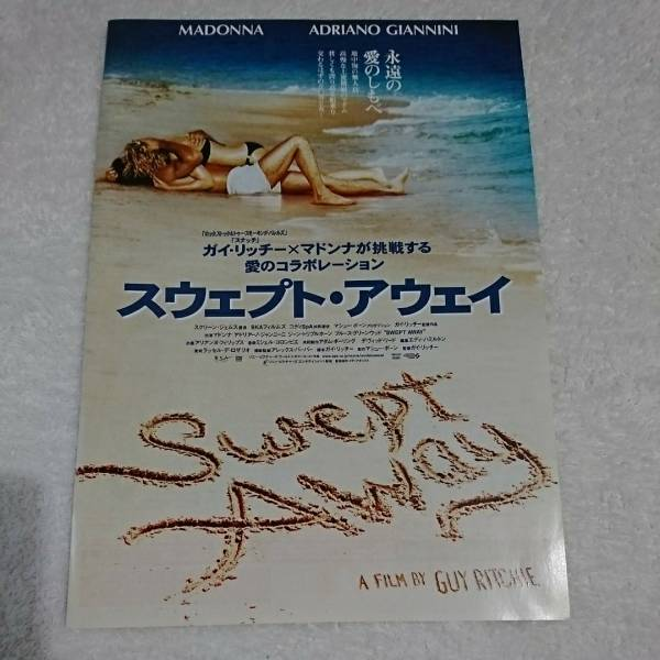 MADONNA マドンナ 超レア 非売品 映画 スウェプトアウェイ 告知 チラシ  送料250円