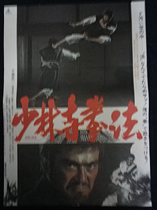 千葉真一「少林寺拳法」東映B2ポスター グッズの画像