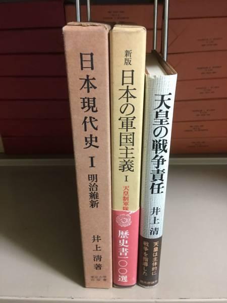 【日本史】 井上清 「日本現代史 I 明治維新」「日本の軍国主義 」「天皇の戦争責任」 3冊セット_背後に写っている本は出品物ではありません