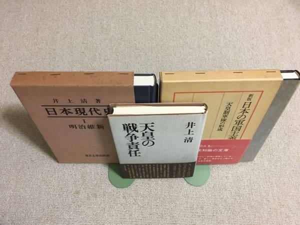 【日本史】 井上清 「日本現代史 I 明治維新」「日本の軍国主義 」「天皇の戦争責任」 3冊セット_ブックエンドは出品物ではありません