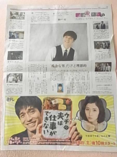 錦戸亮 新聞広告1面 ウチの夫は仕事ができない 広告