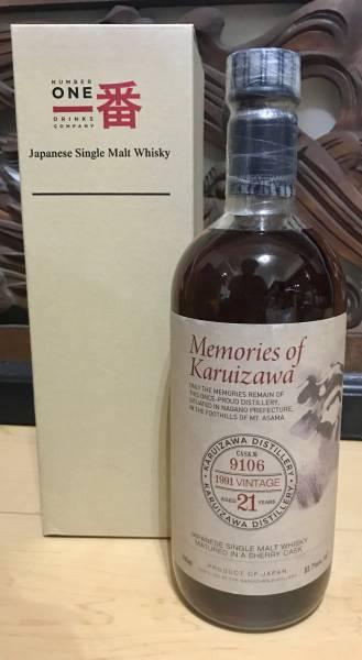 軽井沢 21年 cask 9106 Memories of Karuizawa 1991年 美味しい 63.7% 346本限定