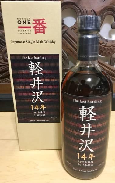 軽井沢 14年 The last bottling 1999/2013  60.5%  700ml 売り切れ
