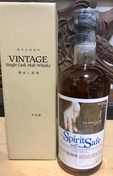 軽井沢 13年 cask #3312 Spirit Safe 1997年 - 2010年 60.2度 700ml 売り切れ