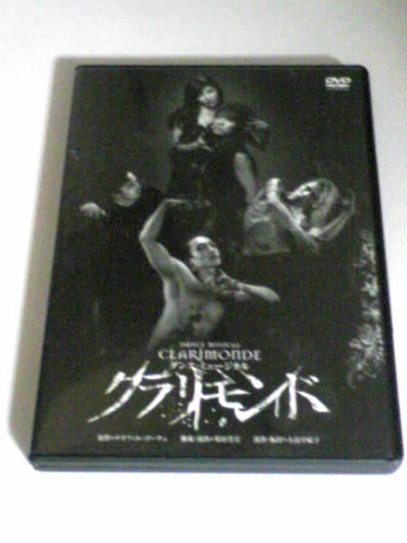 ☆貴水博之 安寿ミラ☆ ダンス・ミュージカル クラリモンド DVD