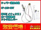 洗髪シャワー混合水栓 ホース収納式シングルレバー INAX(イナックス) SF-69S-NRT 送料無料 未使用 訳あり セール 激安 管06-a021