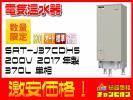 ★ 電気温水器 三菱電機(MITSUBISHI) 370L 17年製 SRT-J37CDH5 200V 直接引取 送料無料 新品 セール 管07-a005