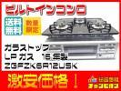 ★ ビルトインコンロ クリナップ LPガス 16年製 ZGFZK6R12USK ガラストップ 送料無料 中古 訳あり セール 管07-a029